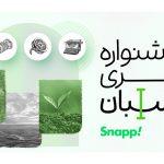 جشنواره خبری نویسبان